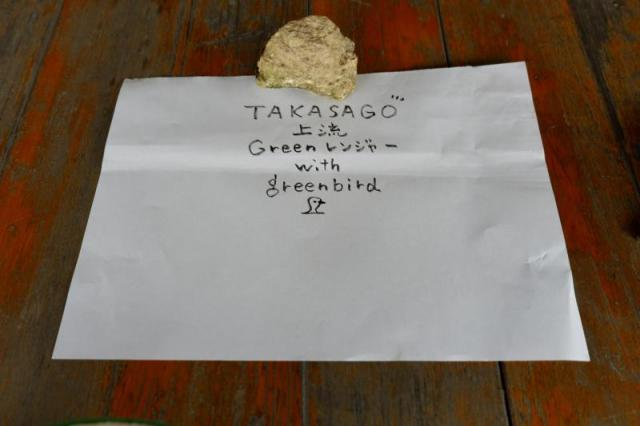 TAKASAGO greenレンジャー with greenbird